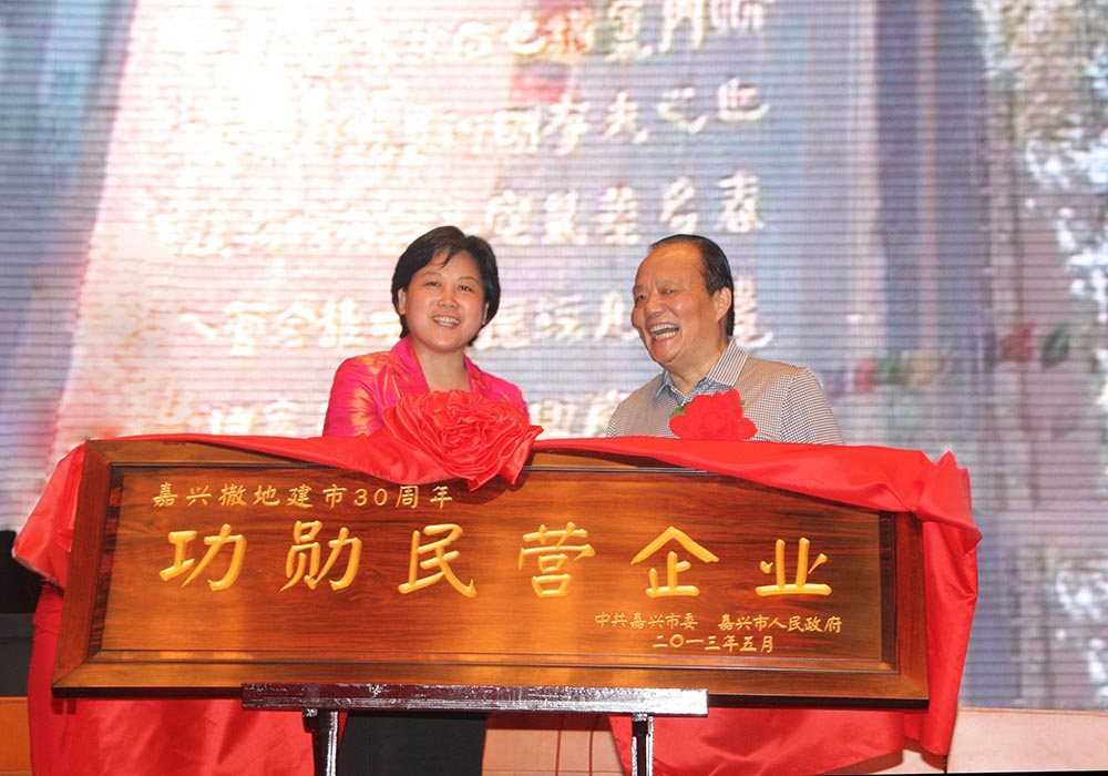 Jiaxing's 30th Anniversary Meritorious Private Enterprise