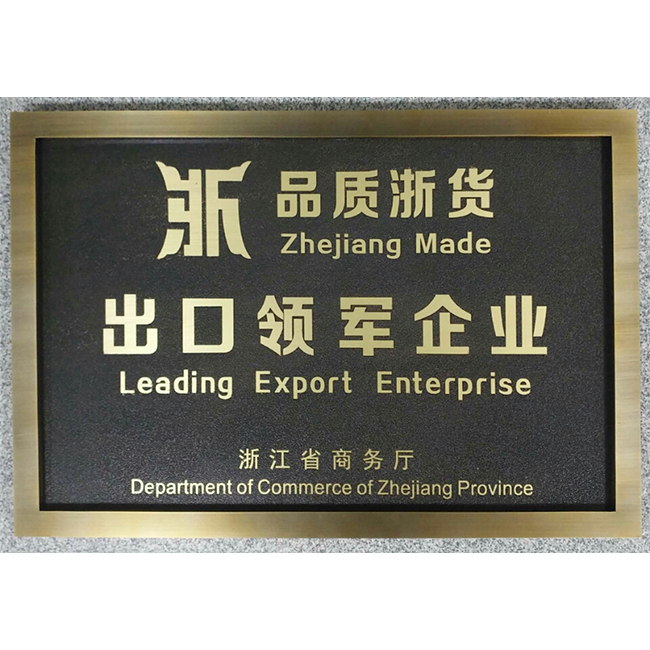 Hengshi: Leading Export Enterprise of 'Zhejiang Quality'