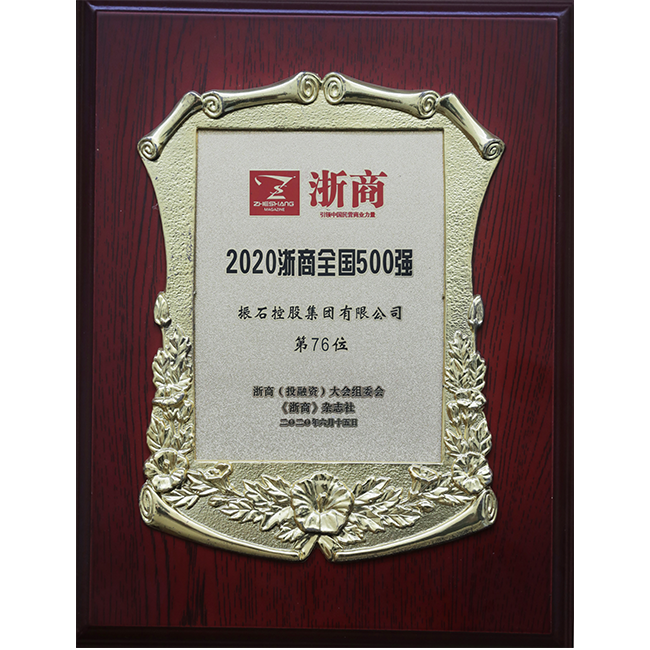 Zhejiang Top 500 Enterprises